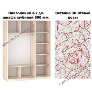 Inside 3dv.3d rosa dub